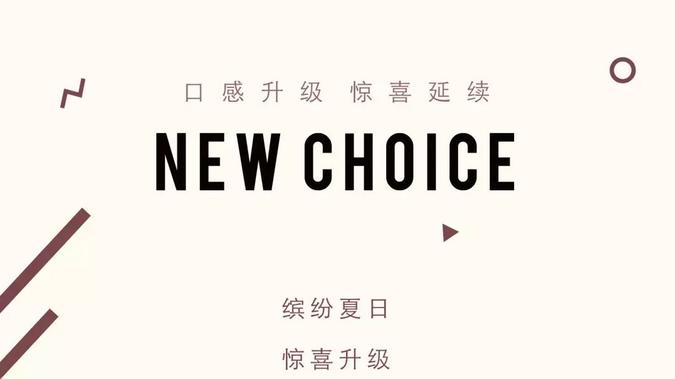 New Choice | 口感升级,惊喜延续