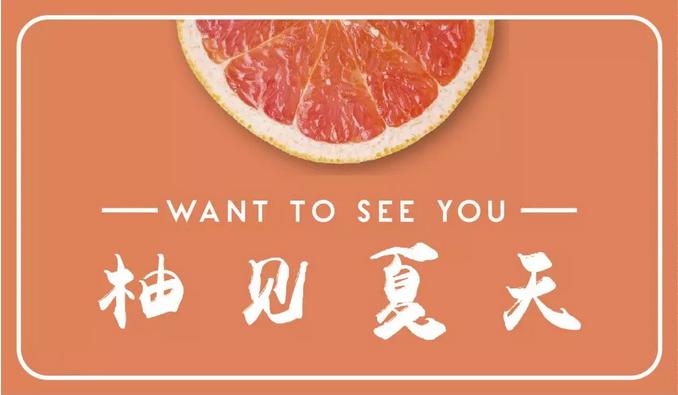 KOI万博官网app苹果版下载   柚见夏天,want to see you