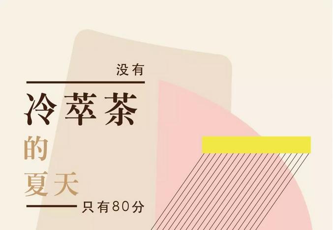 KOI万博官网app苹果版下载   没有冷萃茶的夏天只有80分