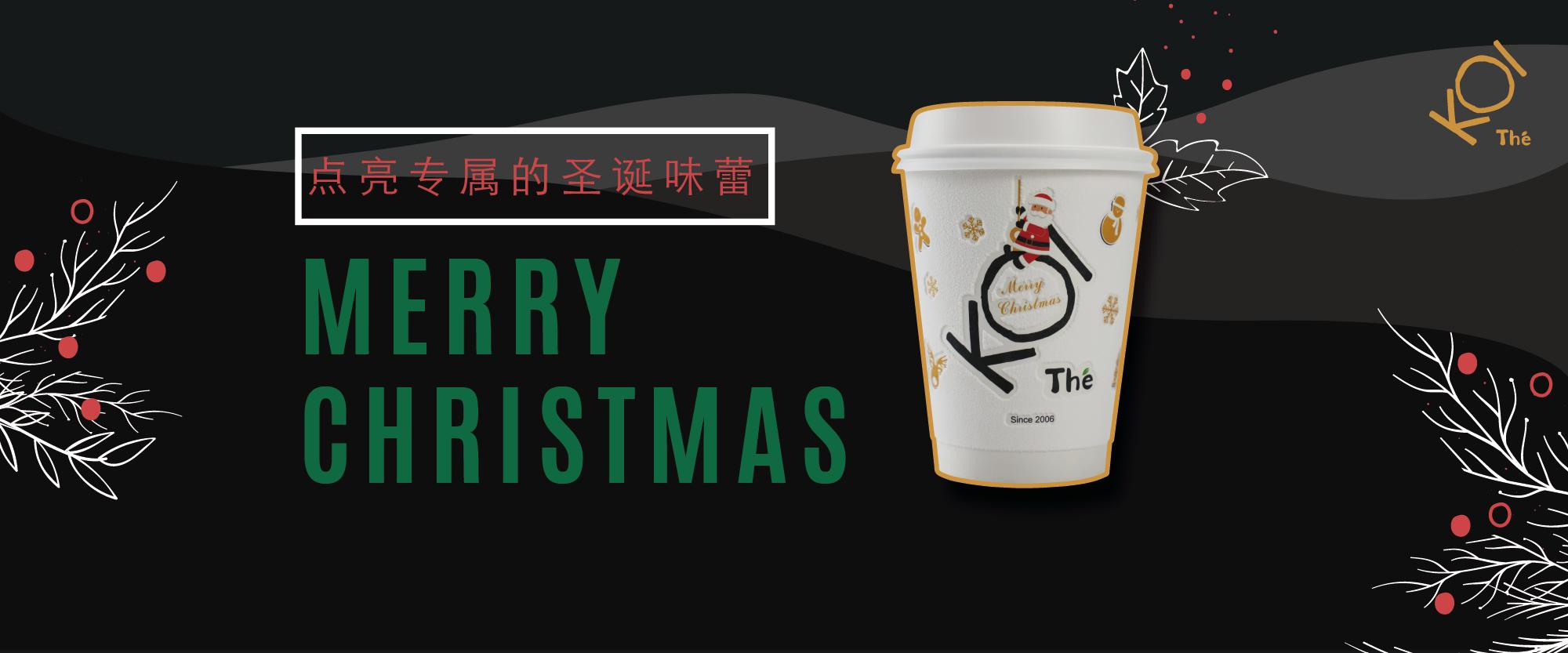 暖冬惊喜 | 点亮专属的圣诞味蕾