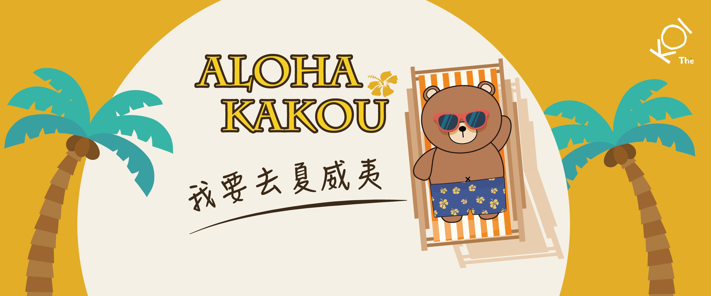 ALOHA KAKOU,你好夏威夷