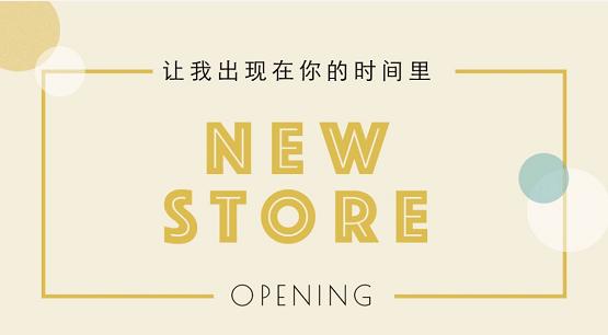 新店速递|厦门沙坡尾大学路店